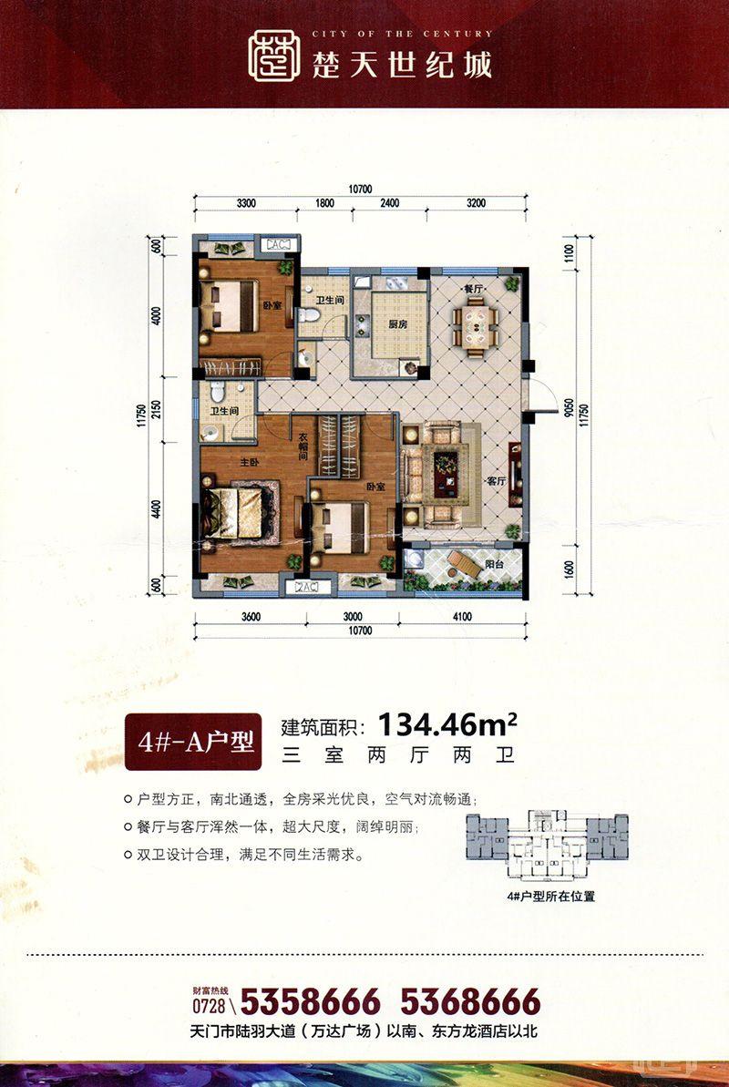 4-A户型 3室2厅2卫 建筑面积134.46㎡.jpg